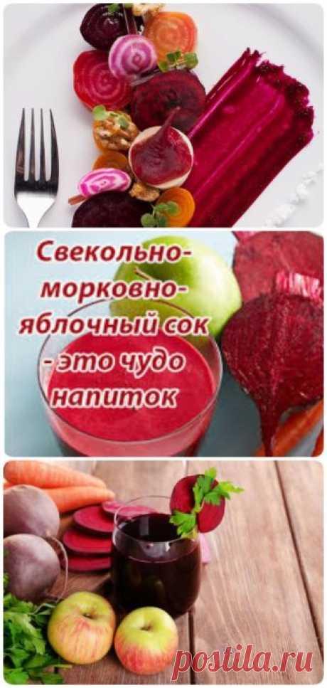1 свекла, 2 морковки, 1 яблоко… Рецепт от известного китайского диетолога