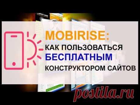 Mobirise - инструкция, как пользоваться конструктором сайтов