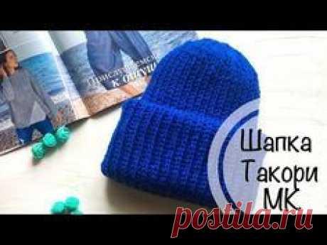 Шапка ТАКОРИ | Мини МК | Вяжем спицами шапочку с двумя отворотами - YouTube