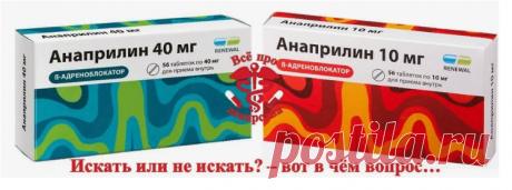 Анаприлин пропал из аптек