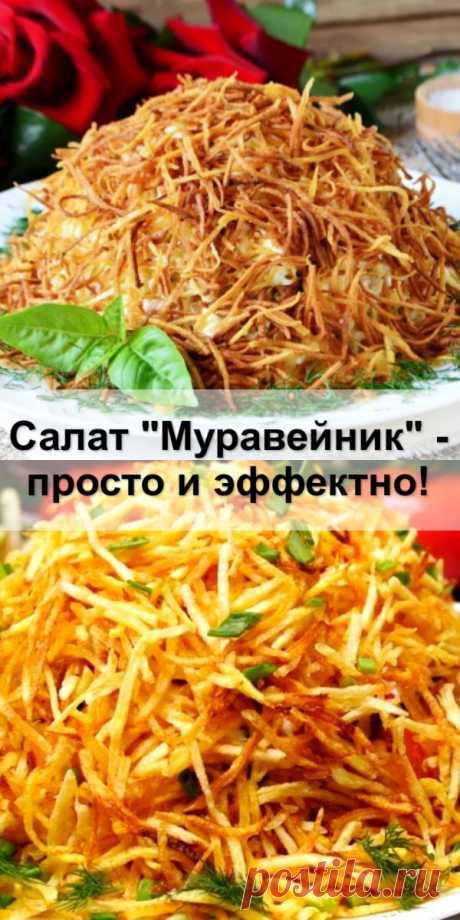 """Салат """"Муравейник"""" - просто и эффектно! - Женский сайт Люблю салаты с картофелем фри — это моя слабость, а салат муравейник..."""