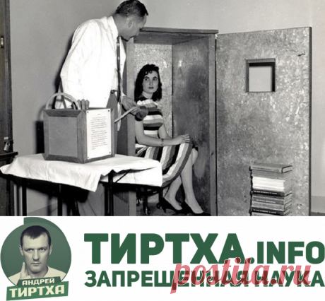 Вся правда о кабине Райха и как сделать - Tirtha.info - Запрещенная наука