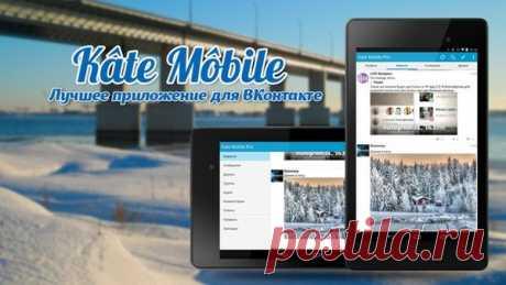 Kate Mobile Pro 66.2