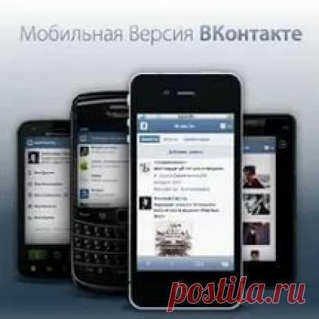 Мобильная версия строницы вк (вконтакте)