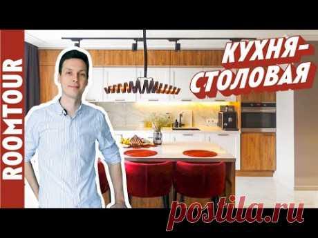 ИЗЯЩНАЯ кухня студия. Обзор большой кухни гостиной. Дизайн интерьера кухни. Рум тур 296. - YouTube Обои, лампы.