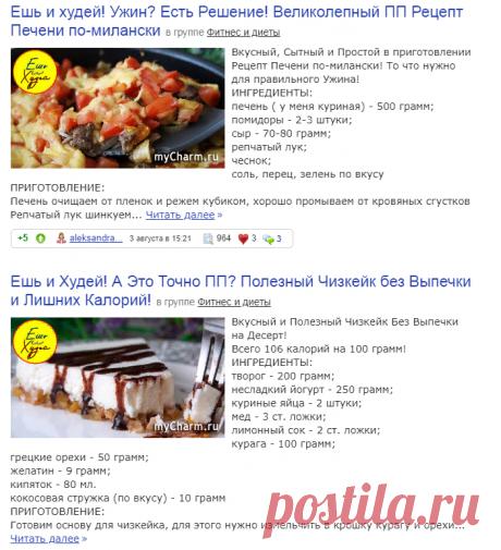 Фитнес и диеты / Сообщества красоты / myCharm.Ru