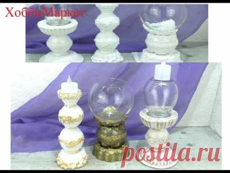 ИДЕЯ! Как сделать декоративные подставки для свечи, вазы... Заготовки своими руками. ХоббиМаркет