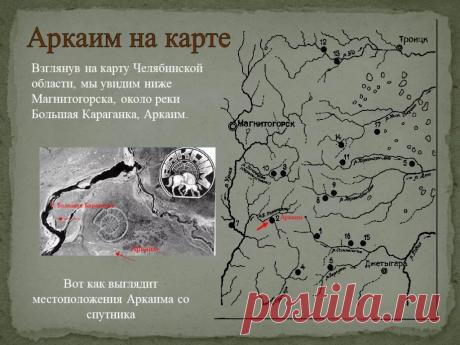 Аркаим: город - сенсация на Урале, построенный во времена Древнего Египта   История России   Яндекс Дзен