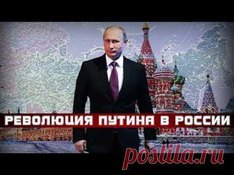 Начало путинской революции. Битва против либералов