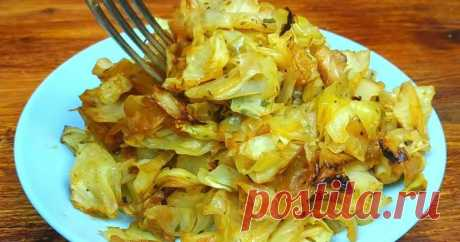 Секретный рецепт капусты: вкуснее жареной или тушёной Если вы не знаете, как бы интересно приготовить обыкновенную белокочанную капусту, тогда записывайте простой рецепт!