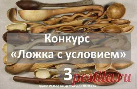 Внимание, в нашей группе в FB объявлен конкурс «Весенняя ложка» №3 !   ПРИГЛАШАЮ ВСЕХ !   Группа в FB Резьба по дереву для всех