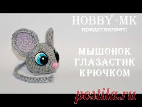 Мышонок крючком Глазастик (авторский МК Светланы Кононенко)