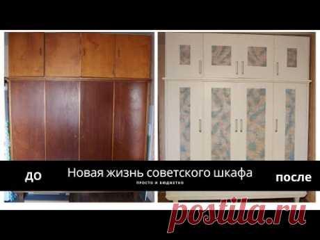 DIY ПЕРЕДЕЛКА старого СОВЕТСКОГО шкафа