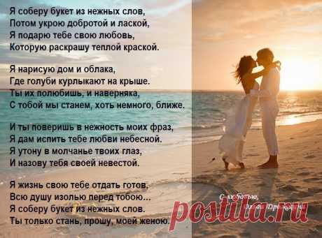 Я соберу букет из нежных слов (Дрожжина Ольга) / Стихи.ру