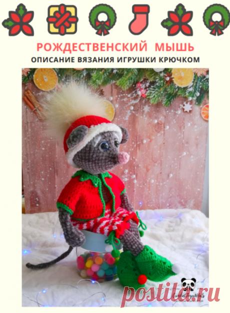 Рождественский Крыс.