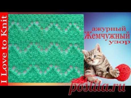 Вязание спицами Ажурный жемчужный узор Openwork pearl pattern