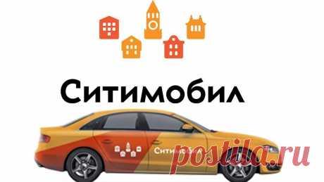 Какие автомобили принимают для работы в Сити Мобил в Омске. Список подходящих авто для водителей такси. Чтобы начать работать в СитиМобил на своей машине, посмотрите список подходящих по требованиям авто. Модели, которых нет в списке, не принимают к регистрации в такси (данный классификатор действителен по городу Омск).