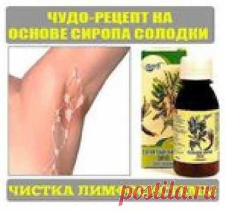СИРОП СОЛОДКИ - ЧИСТКА ЛИМФОСИСТЕМЫ