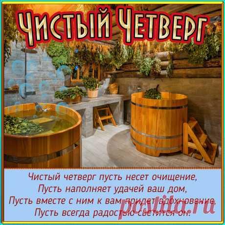 Открытка - Красивое пожелание на Чистый четверг на фоне бани