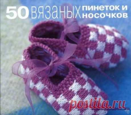 Вязание детям. 50 вязаных пинеток и носочков |ЧУДО-КЛУБОК.РУ