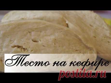 Тесто на кефире. (Для пирожков, пиццы и мн др) Мягкое, Легкое и Очень Вкусное! рецепт с фото