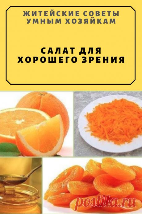 Салат для хорошего зрения | Житейские Советы