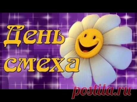 День Смеха!!! Веселая песенка с 1 апреля! - YouTube
