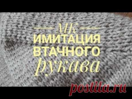 How to knit?   Imitation of a set-in sleeve the shortened ranks. - YouTube
