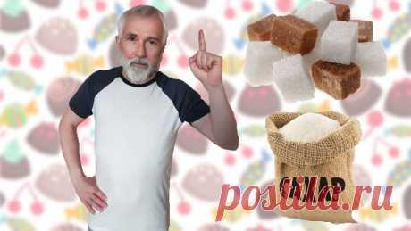 Как я отказался от сахара и стал чувствовать себя гораздо лучше в 55 лет | Мудрый ЗОЖник | Яндекс Дзен
