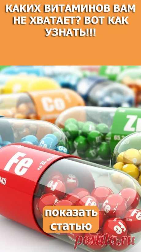 СМОТРИТЕ: Каких витаминов вам не хватает? Вот как узнать !!!
