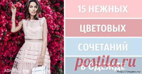 15 нежных цветовых сочетаний в одежде для весны!