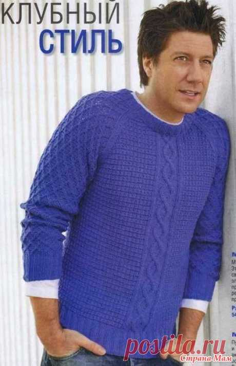 Мужской свитер регланом, помогите. - Страна Мам