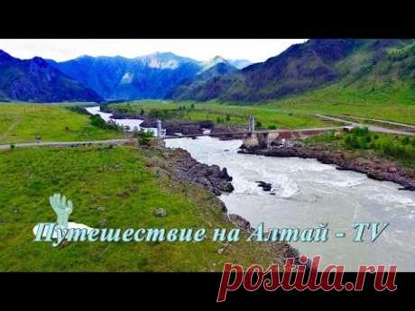 Алтай. Ороктойский мост / Тельдекпенские пороги - 2017. - YouTube