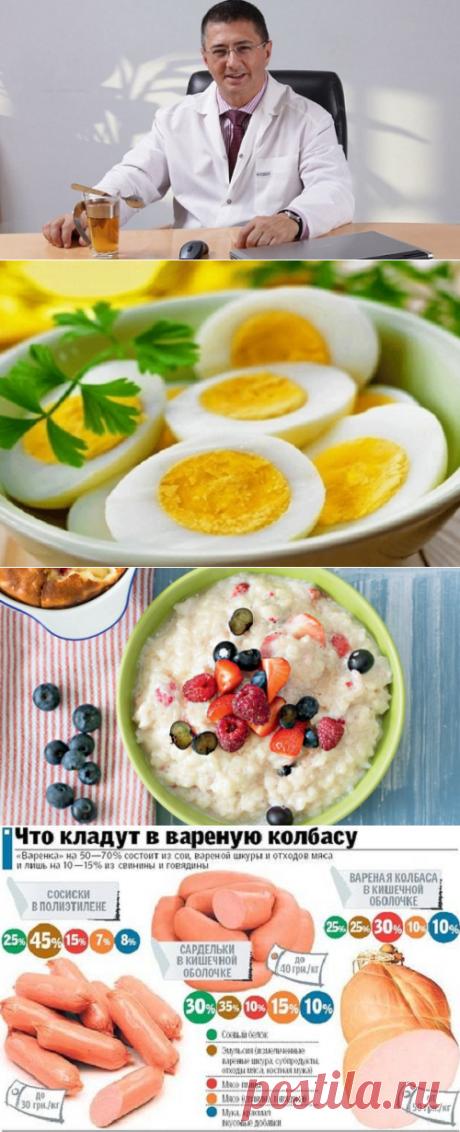 Здоровое и правильное утро: позитивные рекомендации от доктора Мясникова   Кладовая здоровья   Яндекс Дзен