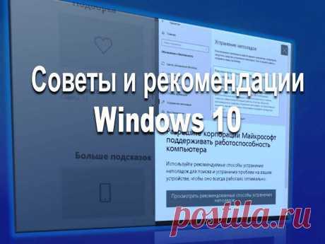 Советы и рекомендации Windows 10 - Помощь пенсионерам