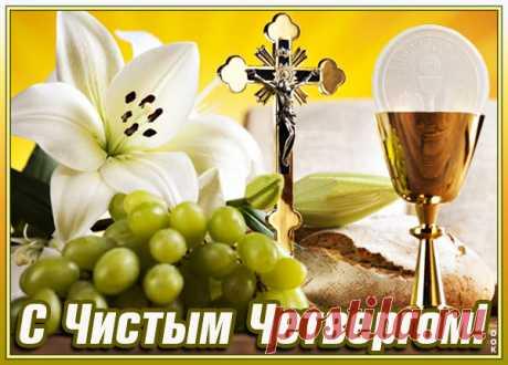 Картинка С праздником Великого четверга