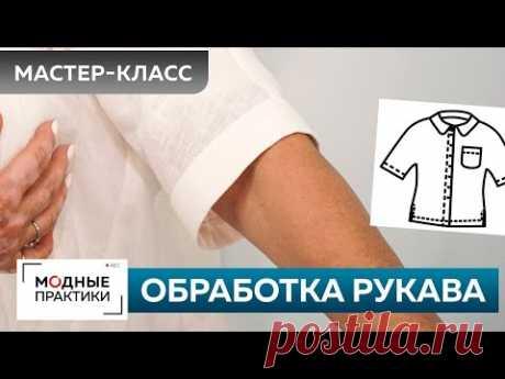 Как быстро сшить без выкройки льняную рубашку? Летняя рубашка с коротким рукавом. Обработка манжеты.