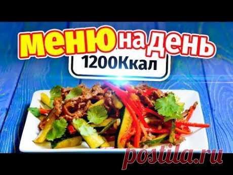 МЕНЮ НА ДЕНЬ 1200Ккал | РАЦИОН ПИТАНИЯ - Завтрак Обед Ужин