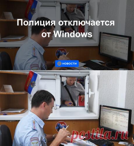 Полиция отключается от Windows - Новости Mail.ru