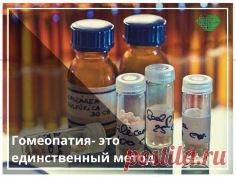 Гомеопатические средства в борьбе с эпидемиями