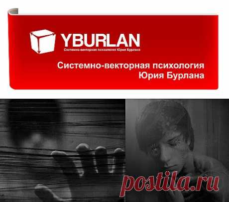Mental processes. Twilight of unconscious - System and vector psychology of Yury Burlan