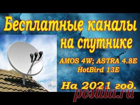 Бесплатные каналы на спутниках AMOS 4W, ASTRA 4.9E, HOTBIRD 13E на 2021г