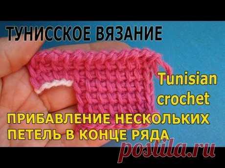 Tunisian crochet increasing Прибавление Урок тунисское вязание крючком