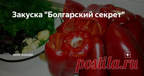 """Закуска """"Болгарский секрет"""" Это очень популярная на Кубани закуска из болгарского перца! Её в нашей семье любят все и её всегда мало, даже если..."""