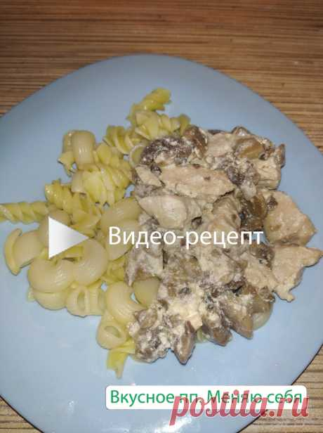 Сочная куриная грудка с грибами к любому гарниру. 73 ккал на 100 гр.