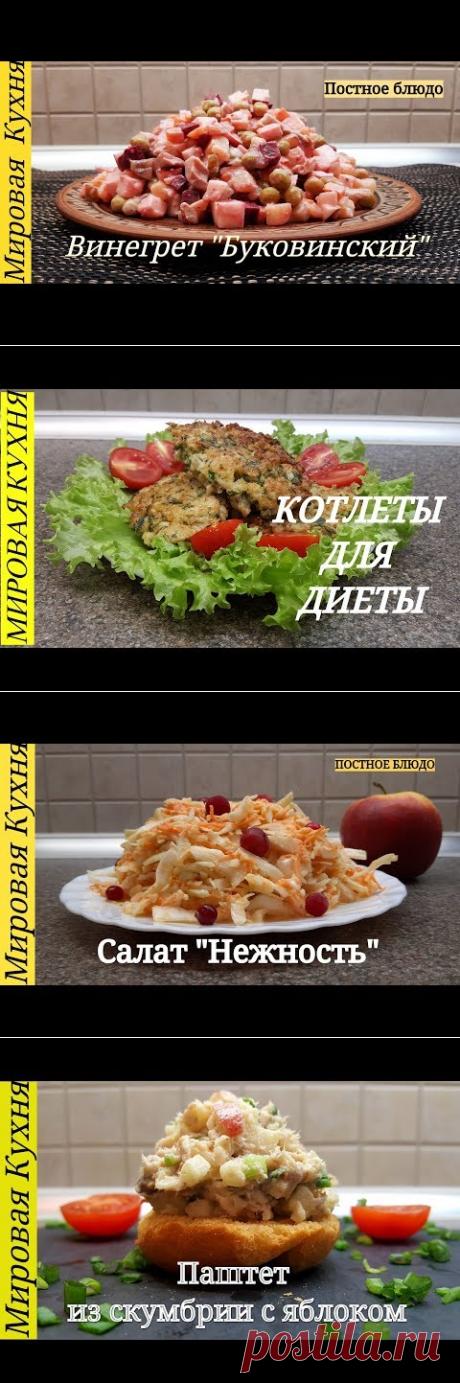 (83) Мировая Кухня World Cuisine - YouTube