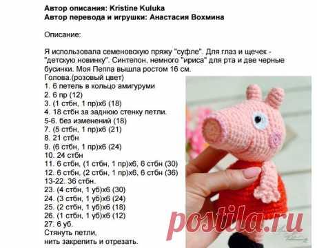 Вязаные Свинки Крючком Со Схемами И Описанием Ручной Работы