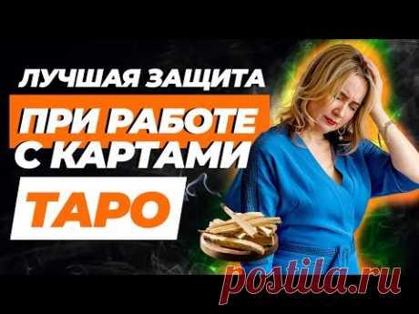 Энергетическая Защита Таролога при Раскладе | Как не навредить себе при раскладе Таро?