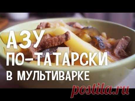 Азу по-татарски в мультиварке. Как приготовить азу по-татарски в мультиварке