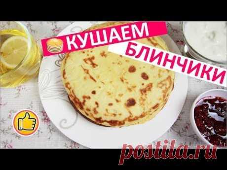 Бабушкины блины. Мои домашние заготовки. | Юлия Ковальчук - YouTube